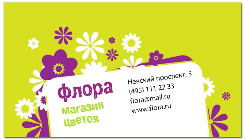 Printio Визитная карточка Магазин цветов