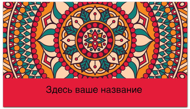 Printio Визитная карточка Узорная
