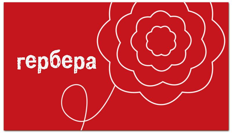 Printio Визитная карточка Цветочный магазин