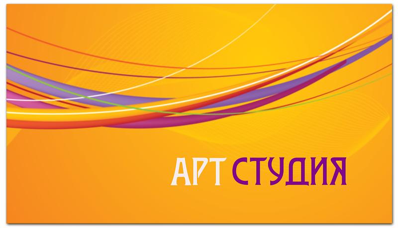 Printio Визитная карточка Арт-студия
