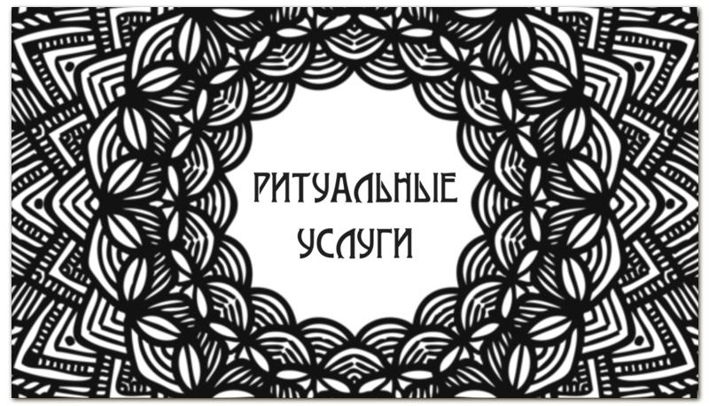 Printio Визитная карточка Похоронное агентство