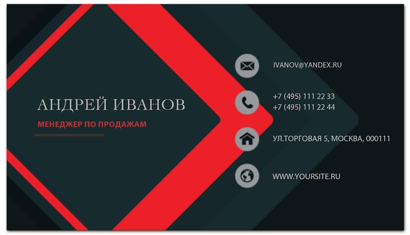 Printio Визитная карточка Менеджер по продажам