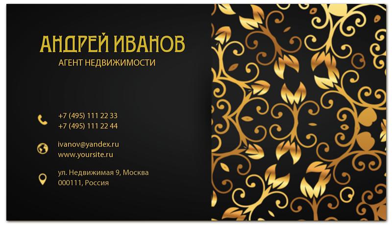 Printio Визитная карточка Агента недвижимости