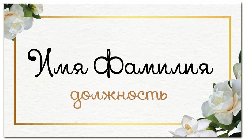 Printio Визитная карточка Макет визитки для женщин