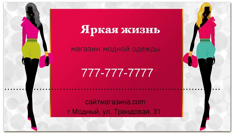 Printio Визитная карточка Для магазина одежды, ателье, салонов красоты