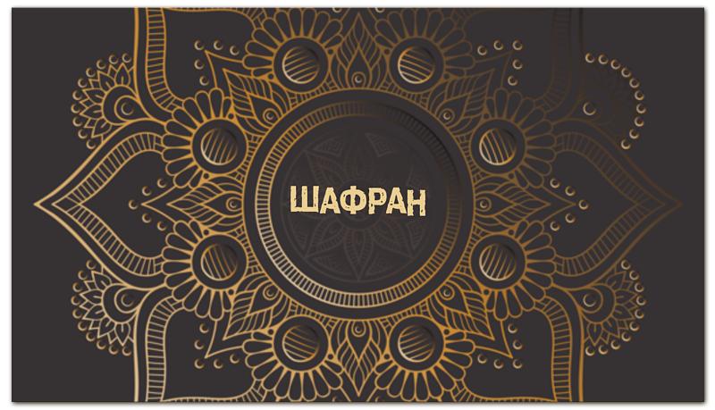 Printio Визитная карточка Шафран