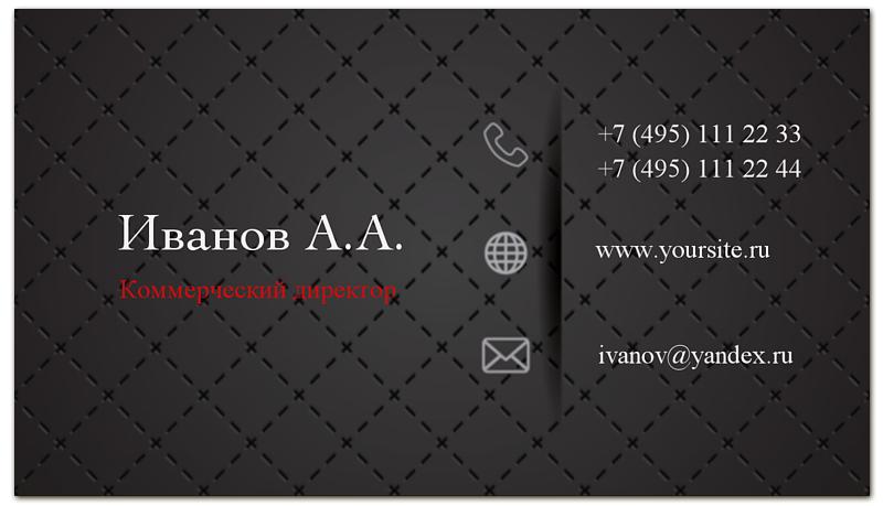 Printio Визитная карточка Коммерческий директор