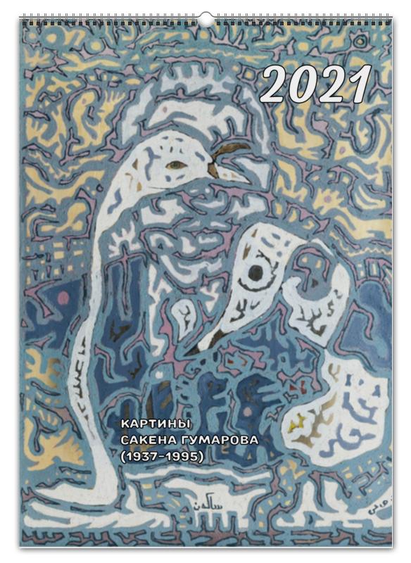 Printio Перекидной Календарь А2 На 2021 картины сакена гумарова