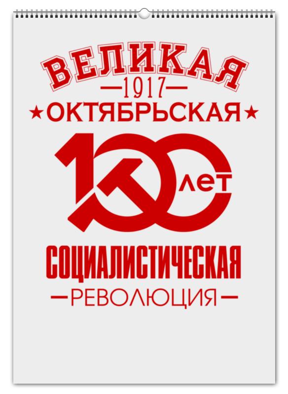 Printio Перекидной Календарь А2 Октябрьская революция