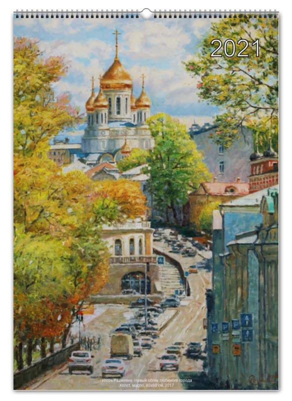 Printio Перекидной Календарь А2 2021 москва на картинах игоря разживина