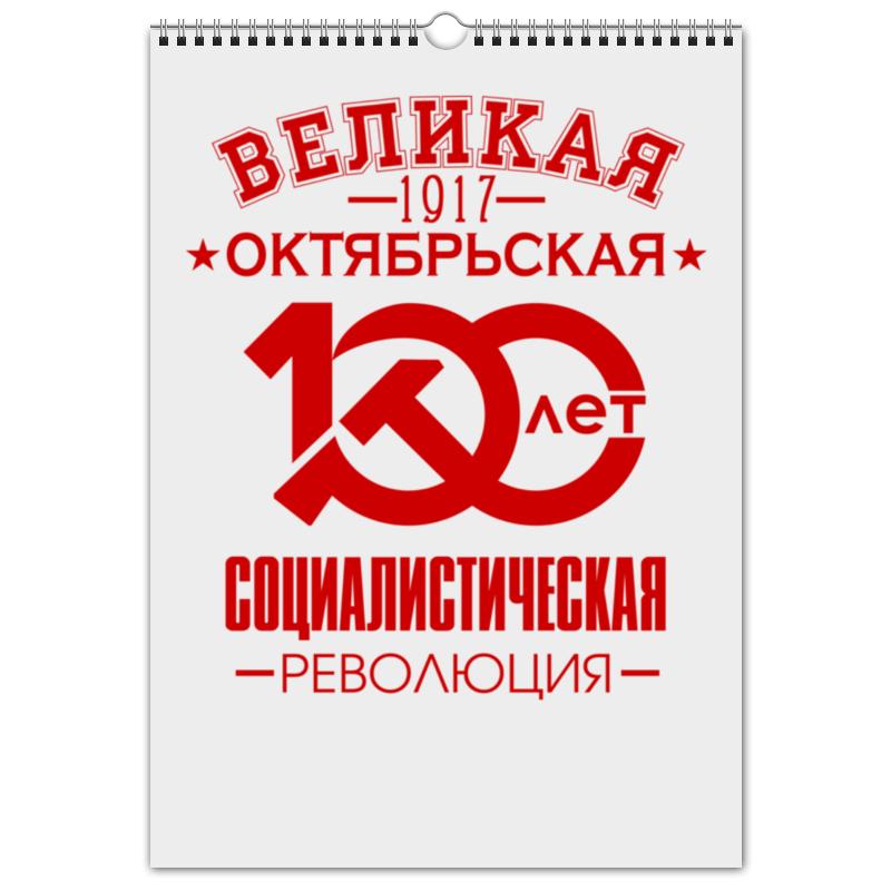 Printio Перекидной Календарь А3 Октябрьская революция