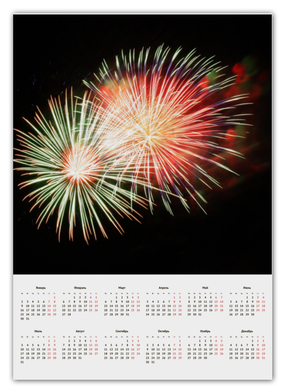 Printio Календарь А2 Салют
