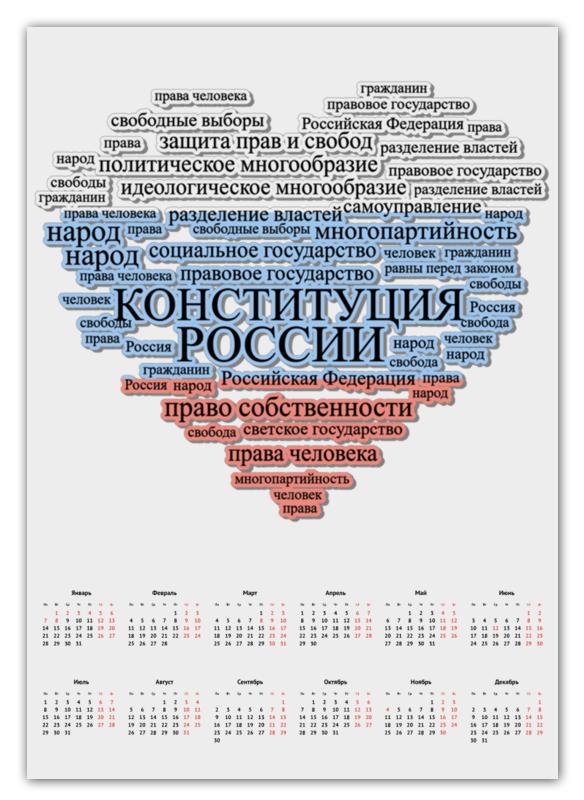 Printio Календарь А2 Кратко 1 глава конституции рф (триколор)