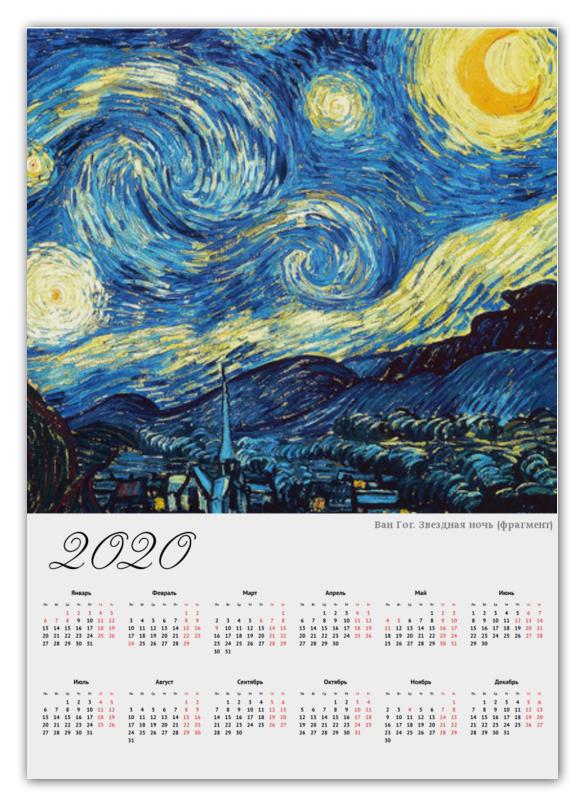 Printio Календарь А2 Звездная ночь ван гога