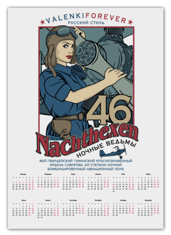 Printio Календарь А2 Ночные ведьмы