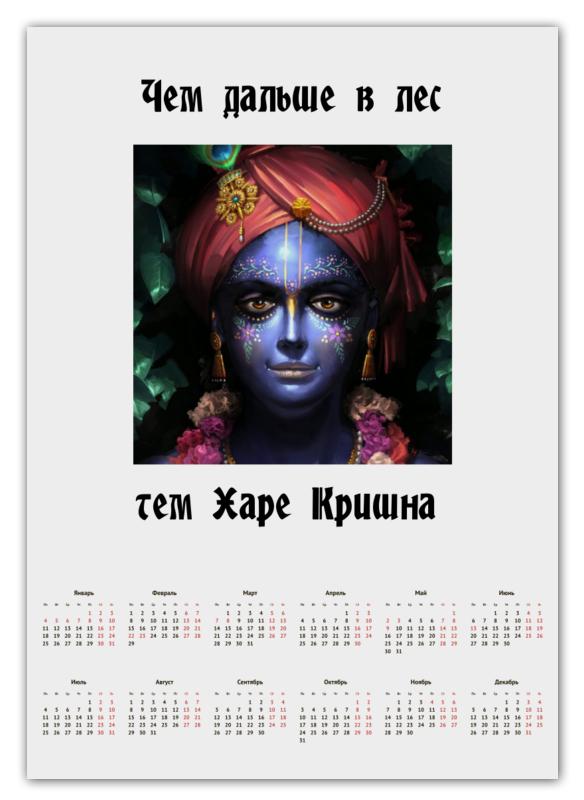 Printio Календарь А2 Харе кришна!