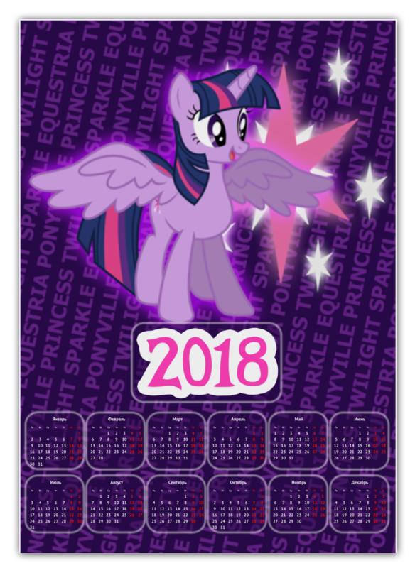 Printio Календарь А2 Princess twilight sparkle text line