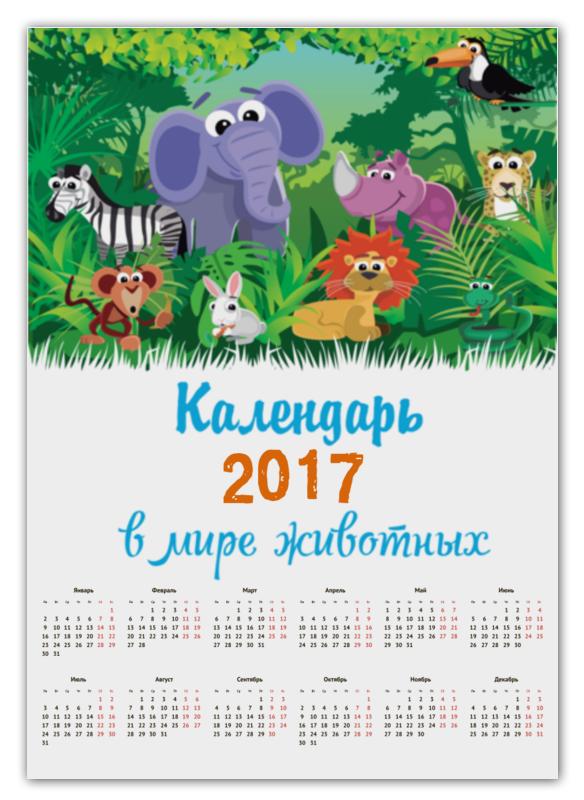 Printio Календарь А2 В мире животных