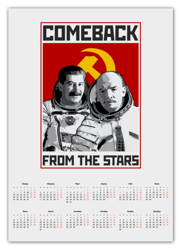 Printio Календарь А2 Возвращение со звезд