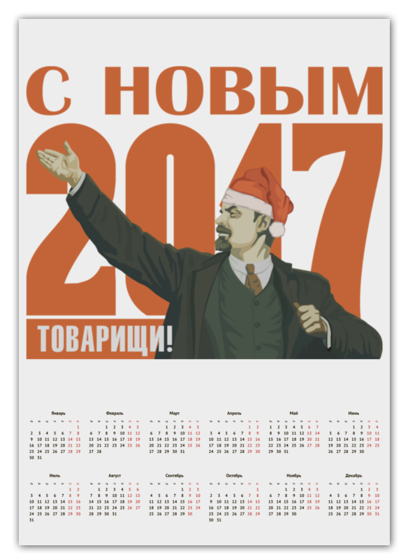 Printio Календарь А2 С новым 2017 printio календарь а2 с новым 2017