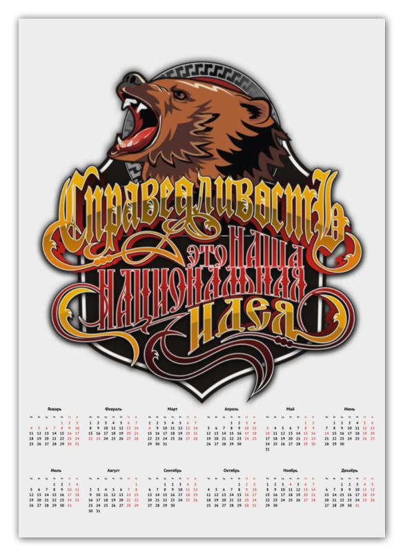 Printio Календарь А2 Русский мишка за справедливость.