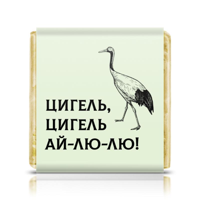 Printio Шоколадка 3,5×3,5 см Цигель, цигель ай-лю-лю