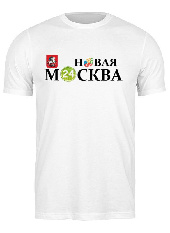 Printio Футболка классическая Новая москва 24 (официальное сми столицы)
