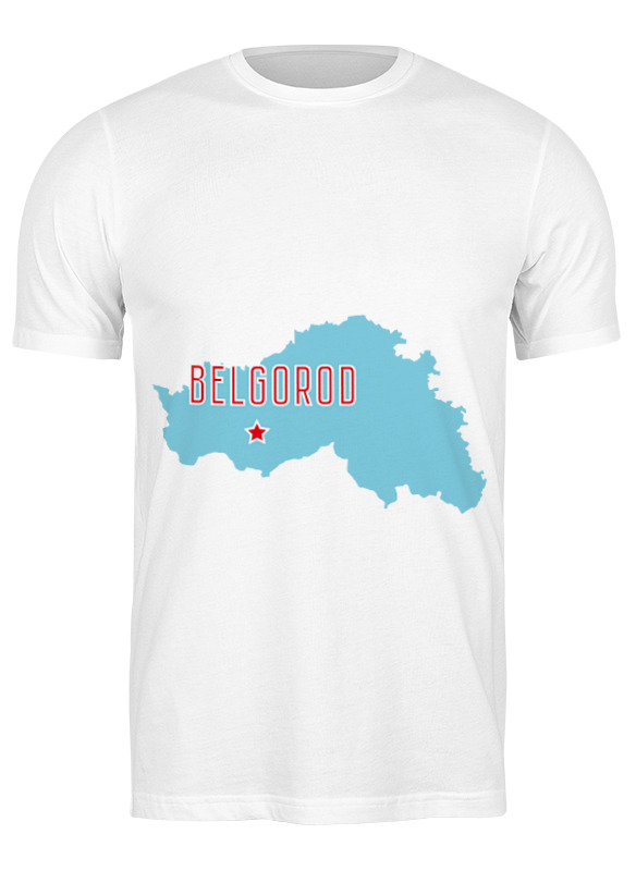 Printio Футболка классическая Белгородская область. белгород