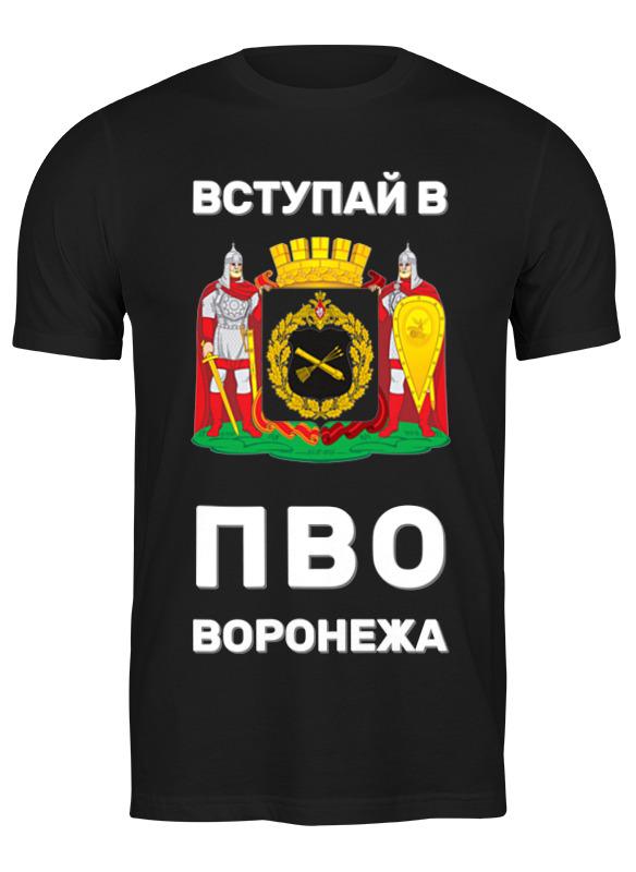 Printio Футболка классическая Пво воронежа двусторонняя чёрная