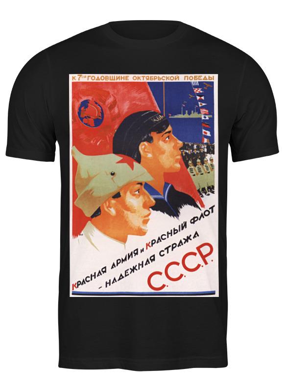 Printio Футболка классическая Советский плакат, 1924 г. (п. уткин)