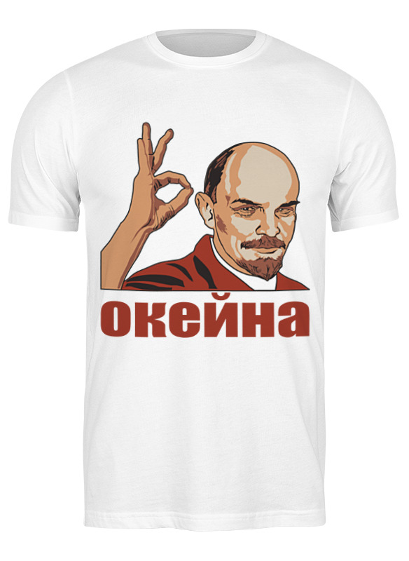 Printio Футболка классическая Ленин все окей