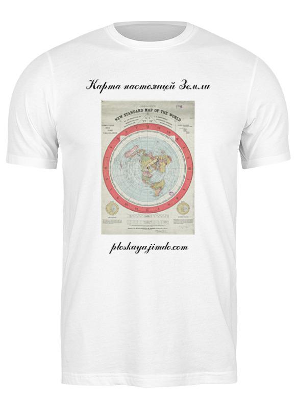 Printio Футболка классическая Карта плоской земли