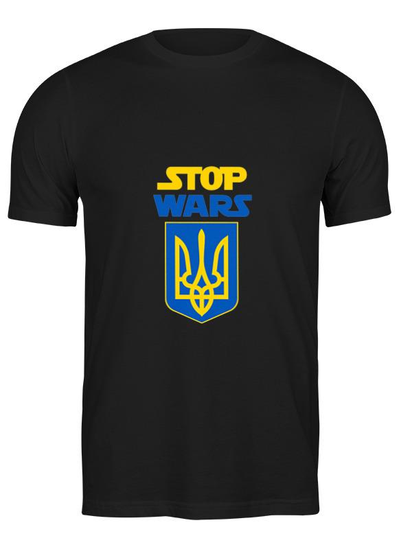 Printio Футболка классическая Stop wars, украина