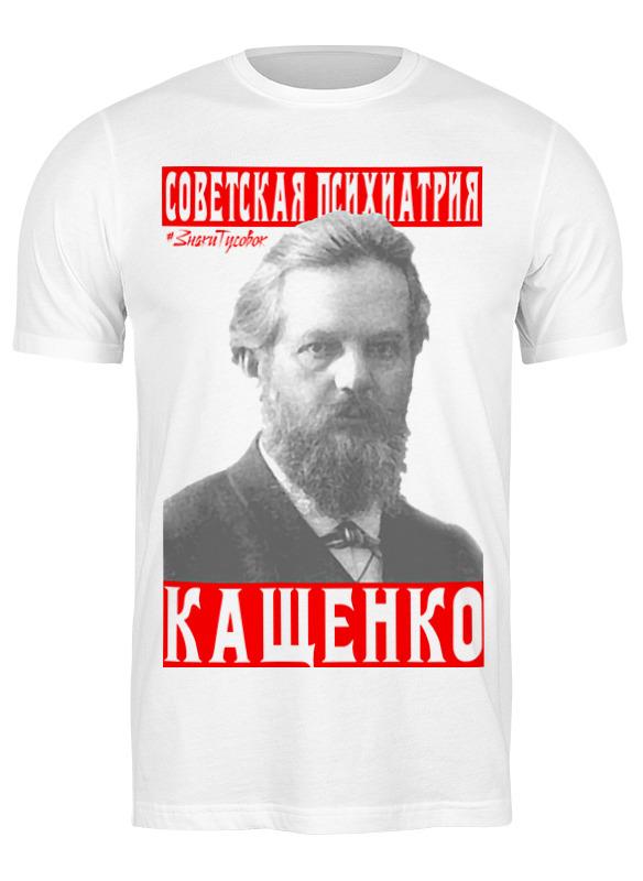 Printio Футболка классическая Советская психиатрия - кащенко