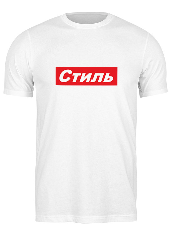 Printio Футболка классическая Стилево
