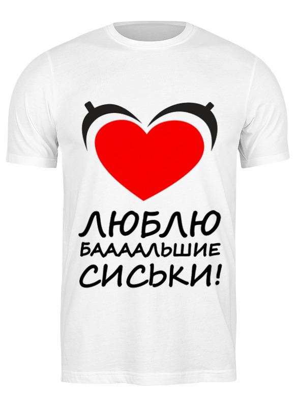 Printio Футболка классическая Люблю сиськи