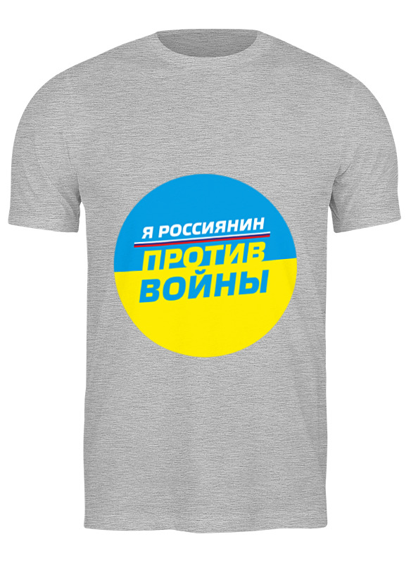 Printio Футболка классическая Нет - войне на украине