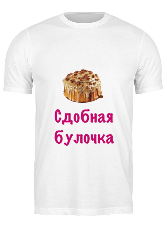 Printio Футболка классическая Сдобная булочка футболка классическая сдобная булочка 1897778 цвет белый пол муж качество эконом размер 2xl