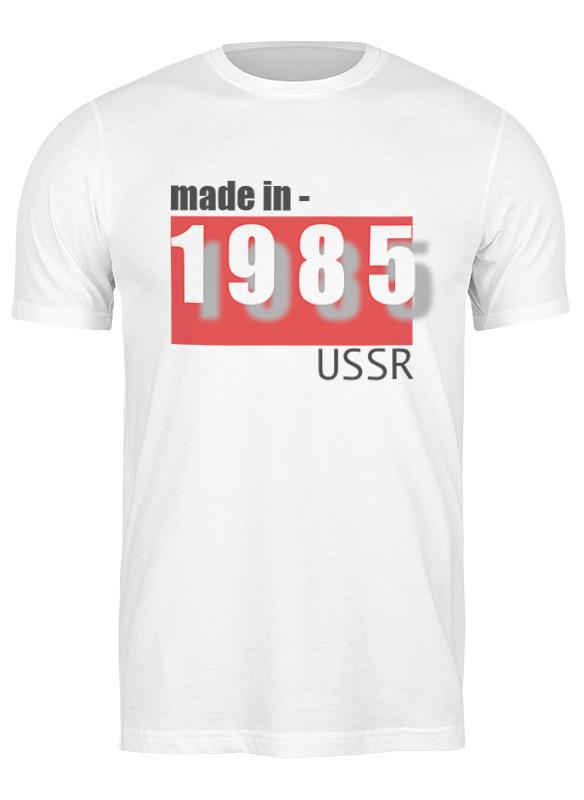 Printio Футболка классическая Сделан в ссср 1985