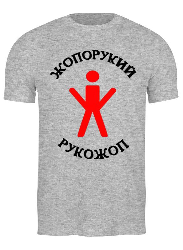 Printio Футболка классическая Прикольный арт