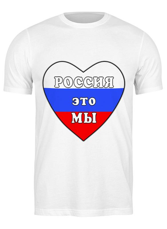 Printio Футболка классическая Россия это мы, россия будет свободной