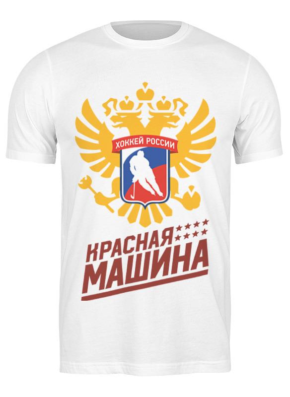 Printio Футболка классическая Красная машина - хоккей россии