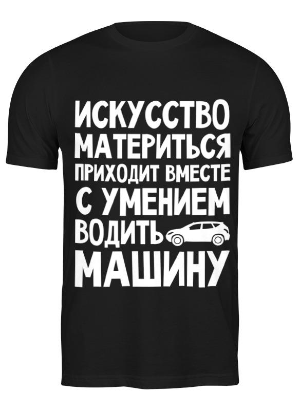 футболка классическая printio учился водить в гта Printio Футболка классическая Искусство материться