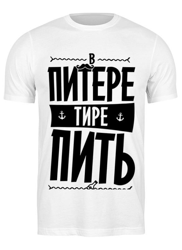 Printio Футболка классическая В питере - пить by kkaravaev.com
