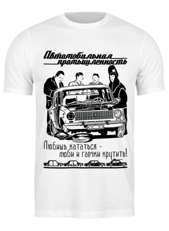Printio Футболка классическая Автомобильная промышленность