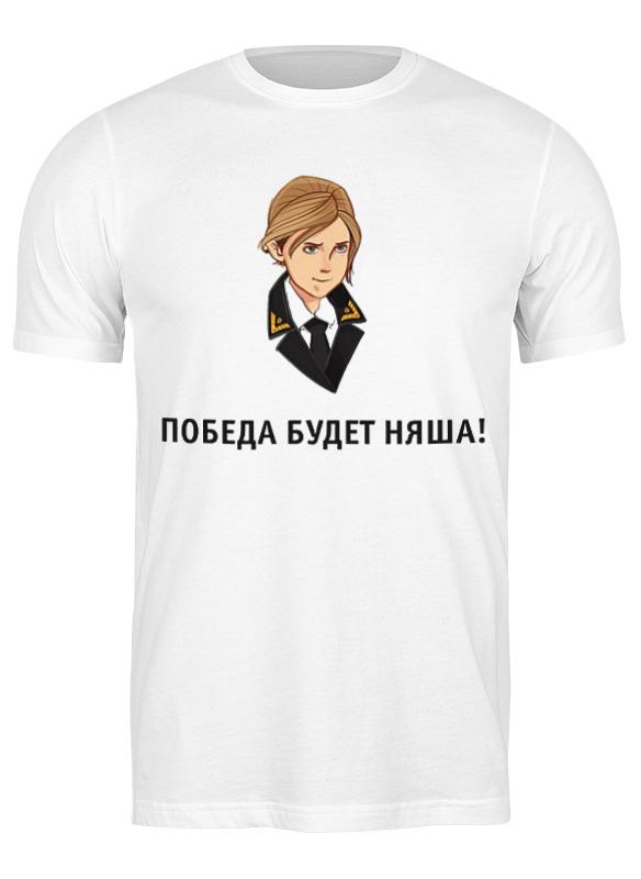 Printio Футболка классическая Прокурор крыма.