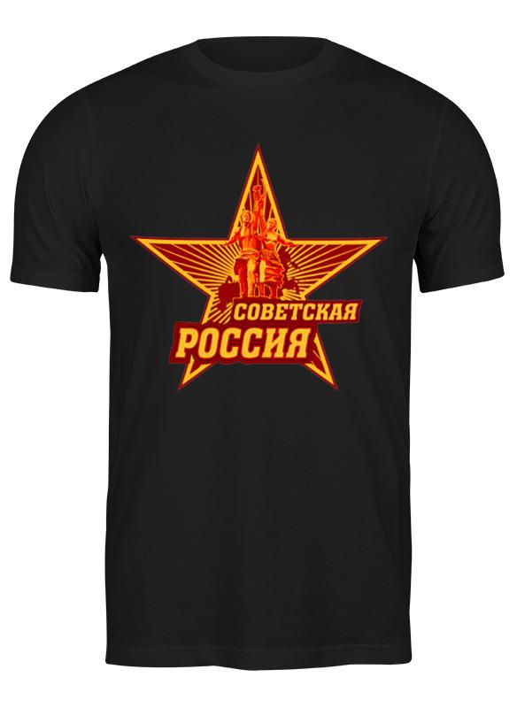 Printio Футболка классическая Советская россия