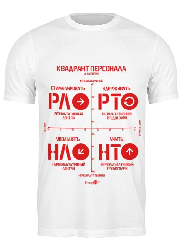 Printio Футболка классическая квадрант персонала ( а. литягин)