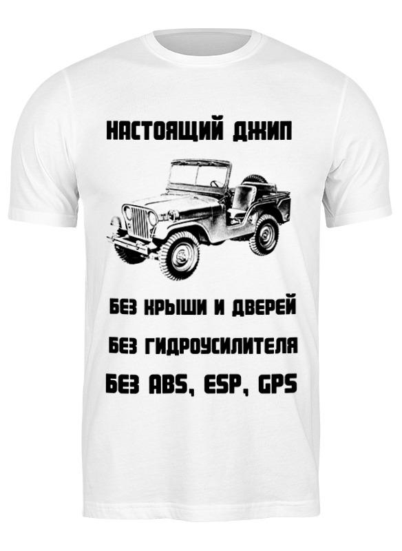 Printio Футболка классическая Настоящий джип 4х4