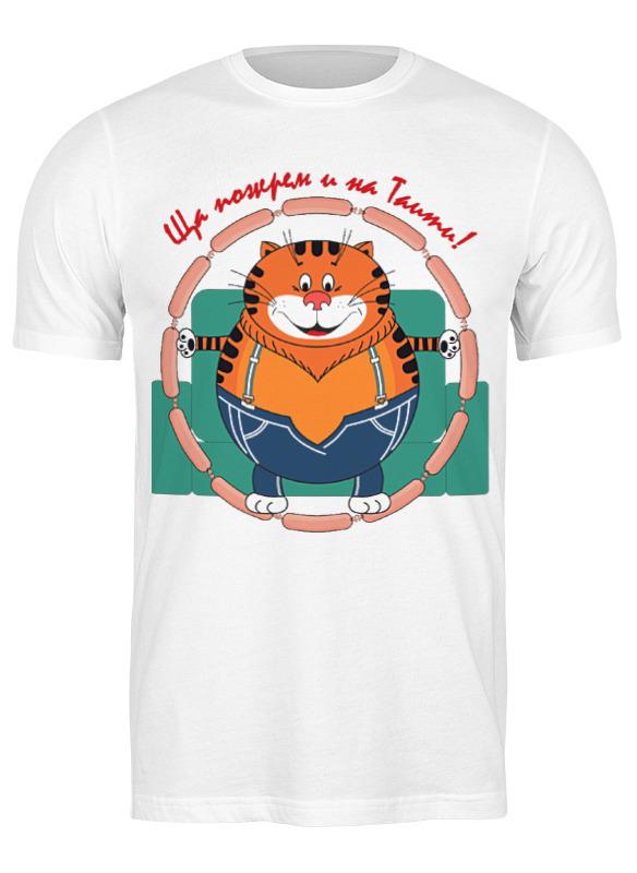 Printio Футболка классическая На таити! printio футболка с полной запечаткой мужская таити таити